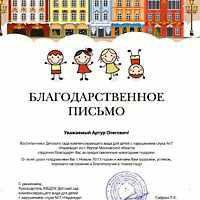 Благодарственное письмо от детского сада